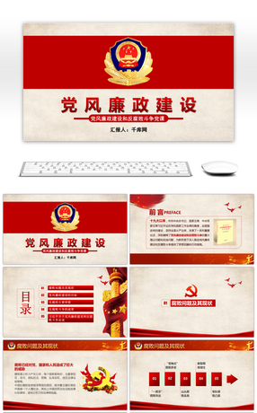 The red party and government party building a clean and clean government education PPT template