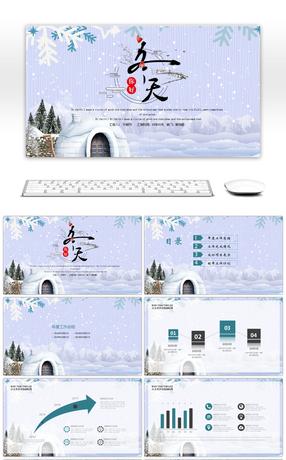 1 winter theme powerpoint templates for unlimited download on pngtree 1 winter theme powerpoint templates toneelgroepblik Image collections
