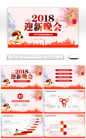 16 Celebration Party Powerpoint Templates For Unlimited Download On