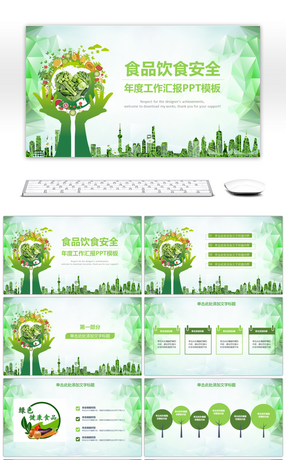 47 food safety powerpoint templates for unlimited for Food safety powerpoint template