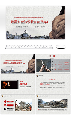 36 free ppt template powerpoint templates for unlimited download on ppt template for popularization of knowledge education for earthquake safety toneelgroepblik Choice Image