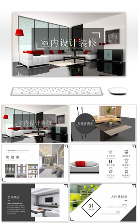 Fantastico semplice decorazione interna progettazione ppt for Decorazione e design