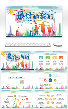 3663 party branch meeting powerpoint templates for free download best of our graduating students party ppt template toneelgroepblik Choice Image