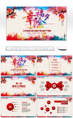 13748 party and government government powerpoint templates for red new years eve year end summary plan ppt template toneelgroepblik Choice Image