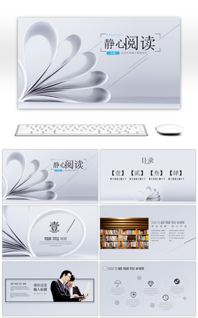 378 complete lectures powerpoint templates for free download on simple business wind meditation reading ppt template toneelgroepblik Gallery
