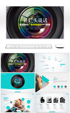 3907 new film shows powerpoint templates for free download on colorful creative film and television production advertising media photography ppt template toneelgroepblik Choice Image