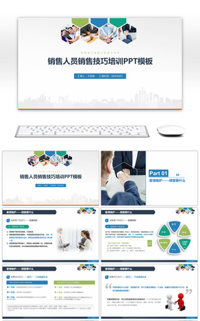 9 salesman powerpoint templates for unlimited download on pngtree