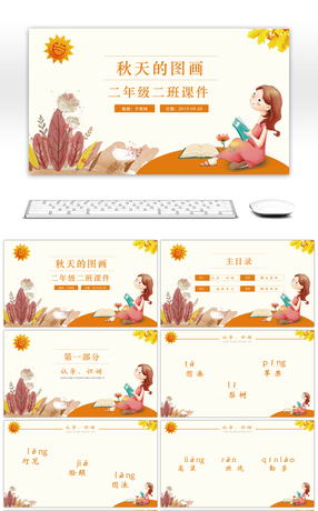 5 fairy tale powerpoint templates for unlimited download on pngtree the ppt template of fairy tale language courseware for the autumn of two grade toneelgroepblik Images