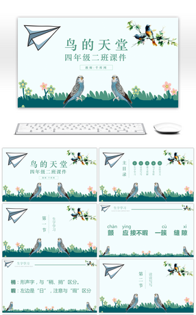 17348 commemoration of the nanjing massacre powerpoint templates primary school four language courseware bird paradise ppt template toneelgroepblik Image collections