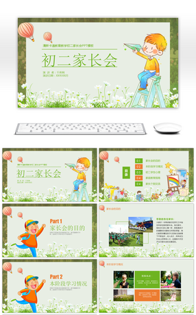Fresh green first two parents' school education PPT template
