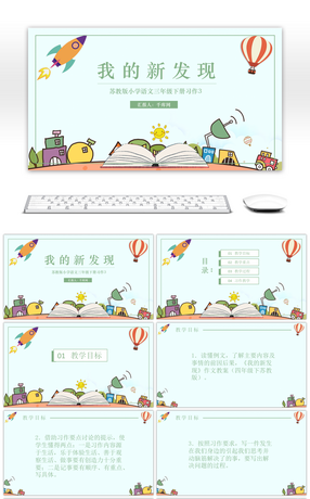 44 primary school language powerpoint templates for unlimited 44 primary school language powerpoint templates toneelgroepblik Choice Image