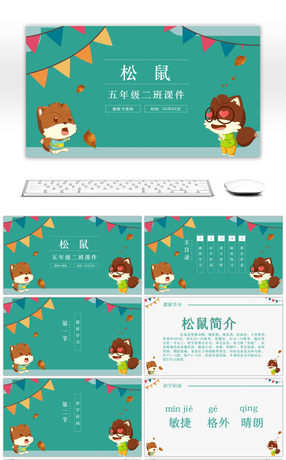 6 squirrel powerpoint templates for unlimited download on pngtree the ppt template of squirrel language courseware for grade five in primary school toneelgroepblik Choice Image