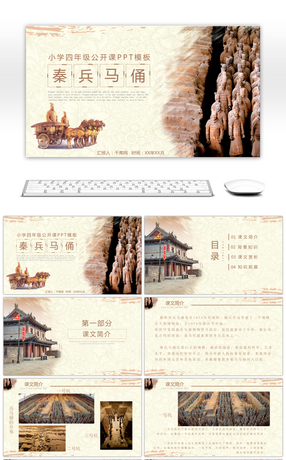 Awesome the fourth grade primary school courseware tide ppt ppt template for the open class of qin terracotta army in grade four of primary school toneelgroepblik Choice Image
