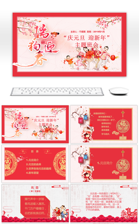1142 christmas theme powerpoint templates for unlimited download on red chinese wind celebrating new years new years new year theme class meeting ppt template toneelgroepblik Choice Image