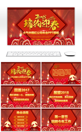 635 staff powerpoint templates for unlimited download on pngtree ppt template of china red annual meeting of 2018 rui dogs toneelgroepblik