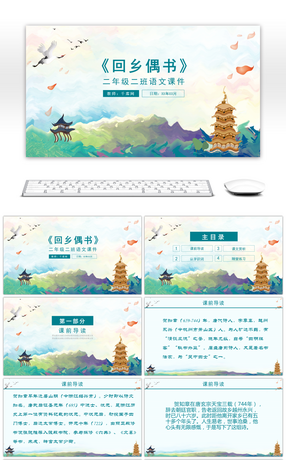 Awesome ppt template for teachers teaching courseware for grade coming home the second grade primary school chinese text template template ppt toneelgroepblik Image collections
