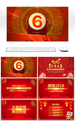 3907 new film shows powerpoint templates for free download on annual conference award conference ppt template toneelgroepblik Choice Image
