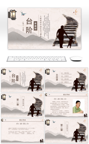 41 junior middle school powerpoint templates for unlimited download ppt template of junior high school class chinese courseware toneelgroepblik Image collections