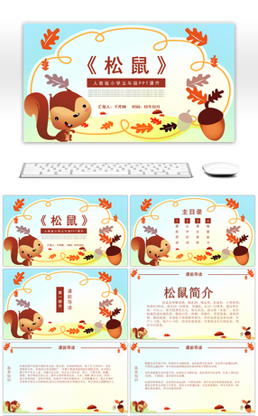 1564 foreign language school powerpoint templates for free ppt template of squirrel language courseware for grade five in primary school toneelgroepblik Image collections
