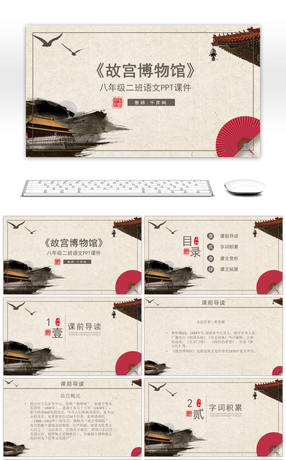 41 junior middle school powerpoint templates for unlimited download the ppt template of the eighth grade chinese courseware museum toneelgroepblik