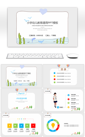 Awesome the ppt template for primary school education in the general ppt template for cartoon primary school education toneelgroepblik Image collections