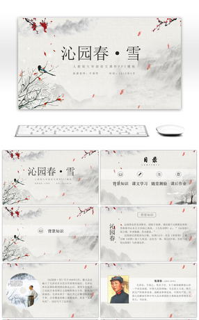 1564 foreign language school powerpoint templates for free renjiaoban patio spring snow grade nine ppt template toneelgroepblik Image collections