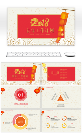 32770 the long march ppt template appreciation powerpoint templates the red new year work plan ppt template toneelgroepblik Image collections