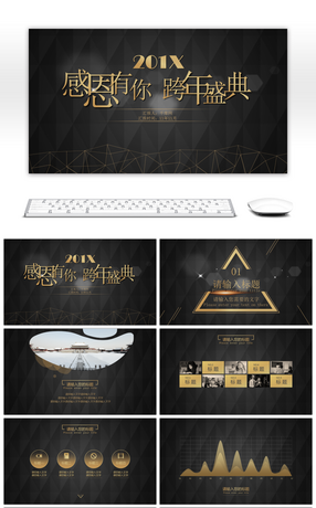 64 award ppt powerpoint templates for unlimited download on pngtree 64 award ppt powerpoint templates toneelgroepblik Images