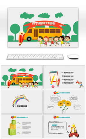 1564 foreign language school powerpoint templates for unlimited ppt template for general teaching courseware of cartoon teaching for children toneelgroepblik Choice Image