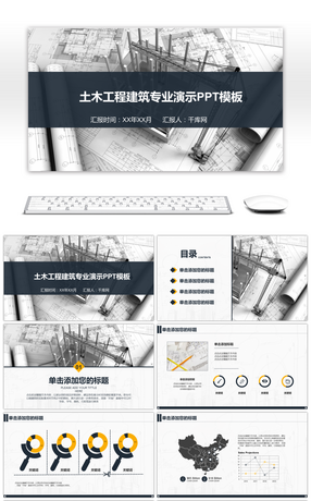 278 urban powerpoint templates for unlimited download on pngtree summary of the report of civil engineering construction project ppt template toneelgroepblik Images