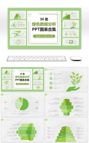 30 sets of green data analysis PPT chart collection