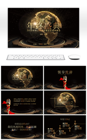 480 award powerpoint templates for unlimited download on pngtree ppt template for the annual meeting of creative black gold enterprises toneelgroepblik Choice Image