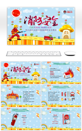 544 safety supervision bureau powerpoint templates for free ppt template for fire safety education in fire prevention campus of kindergarten toneelgroepblik Gallery