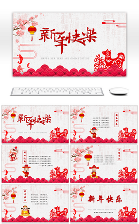 chinese new years new years new years new year poems and greeting cards ppt template