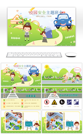 Awesome general ppt template for cartoon education in zoos for campus cartoon security education theme class meeting ppt template toneelgroepblik Gallery