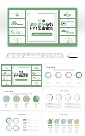 8 Hierarchical Relationship Flow Chart Powerpoint Templates For