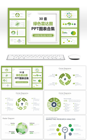30 sets of green radar chart PPT business chart collection