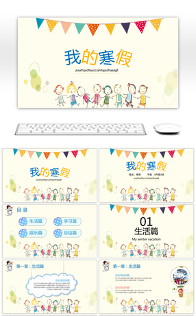 194 full animation powerpoint templates for free download on warm cartoon animation concise winter holiday summary introduction of ppt template toneelgroepblik Choice Image