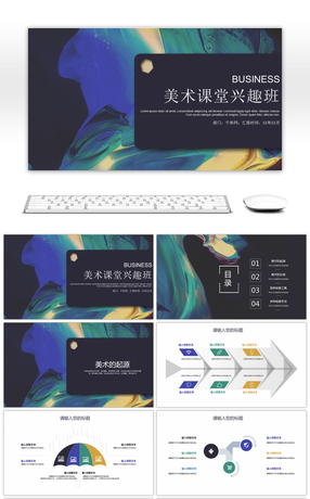 18 arts powerpoint templates for unlimited download on pngtree ppt template for the class of interest class in the atmosphere art class toneelgroepblik Images