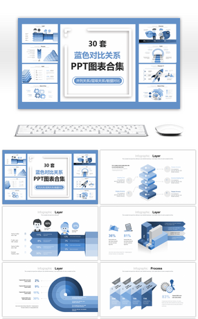 30 sets of blue contrast relationship PPT charts