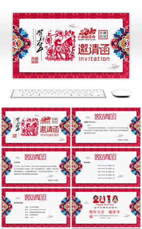 57 company ppt template powerpoint templates for unlimited download invitation letter of the year end party of the atmosphere happy new year company ppt template stopboris Image collections