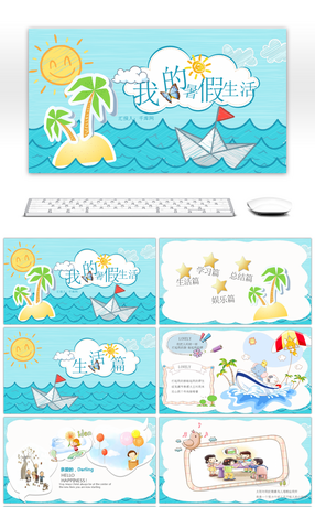 215 vacation powerpoint templates for unlimited download on pngtree cartoons my summer life child growth record ppt template toneelgroepblik Gallery