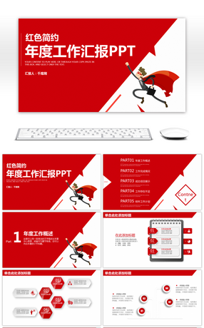 3907 new film shows powerpoint templates for free download on red micro stereo company annual work summary report ppt template toneelgroepblik Choice Image