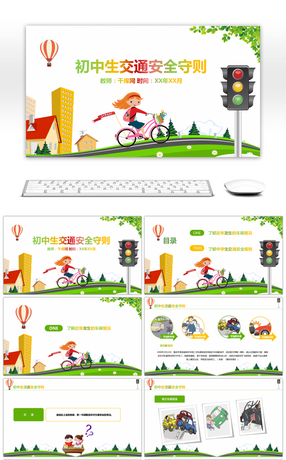 124 traffic powerpoint templates for free download on pngtree color cartoon junior high school students traffic safety code ppt template toneelgroepblik Images