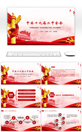 683 second sets powerpoint templates for free download on reading the ppt template of the communist party of china in the second plenary session of toneelgroepblik Gallery