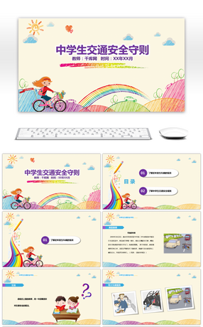 124 traffic powerpoint templates for free download on pngtree color cartoon middle school students traffic safety code ppt template toneelgroepblik Images