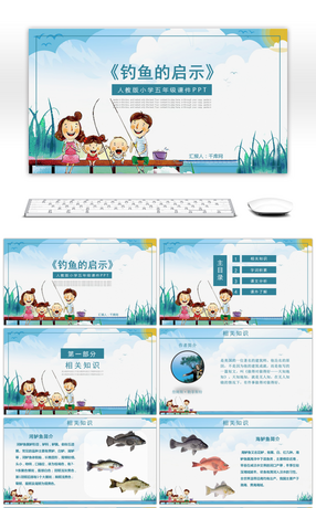 44 primary school language powerpoint templates for unlimited apocalypse ppt template for five grade courseware fishing in primary school toneelgroepblik Images