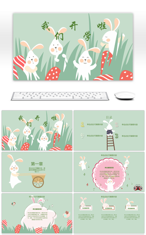 387 child powerpoint templates for free download on pngtree page 6 cartoon white rabbit kindergarten parents opening ceremony ppt template toneelgroepblik Gallery