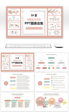 30 sets of elegant total score relationship PPT chart collection