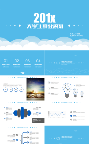 12 Flaky Clouds Powerpoint Templates For Unlimited Download On Pngtree